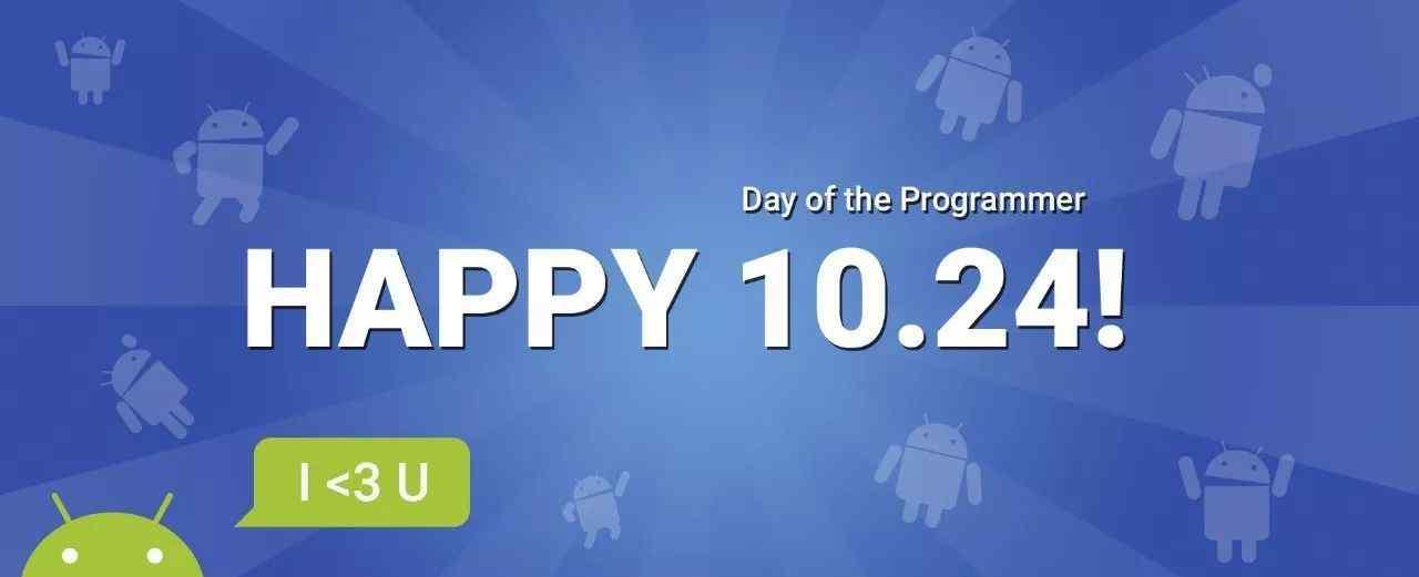 10月节日 10月24日,咱们自己的节日来了!