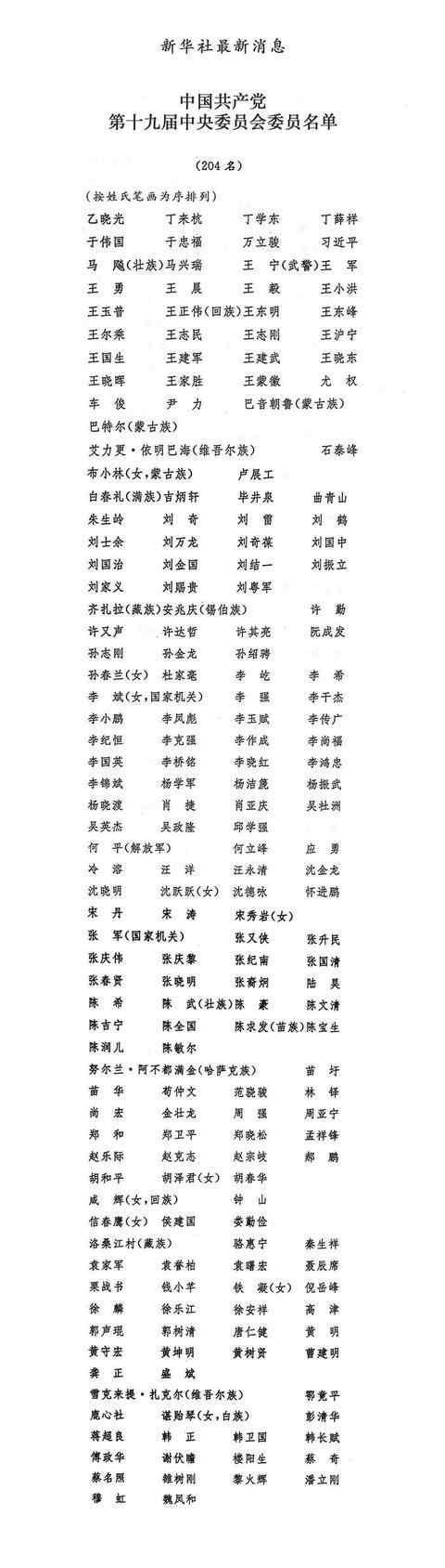 中央委员会委员名单 新一届中央委员全名单出炉,北京都有谁?