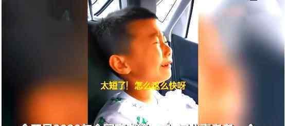 5岁萌娃得知还有13年就高考爆哭 具体是啥情况?