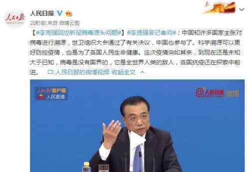 中国主张对病毒进行科学溯源 具体是什么情况?