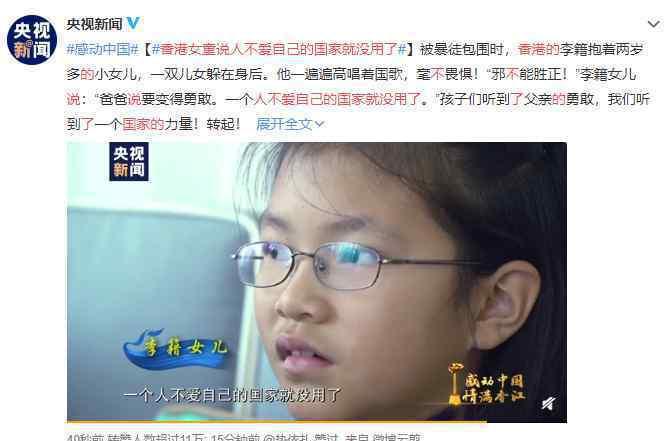 香港女童说人不爱自己的国家就没用了 具体是什么情况?