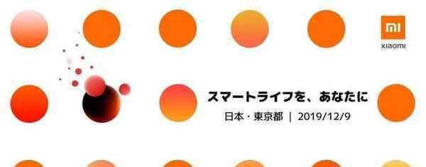 小米进入日本市场 12月9日举办发布会