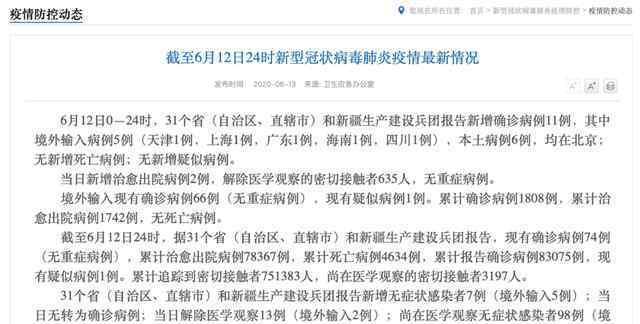 北京进口三文鱼案板测出新冠病毒 对此大家怎么看?