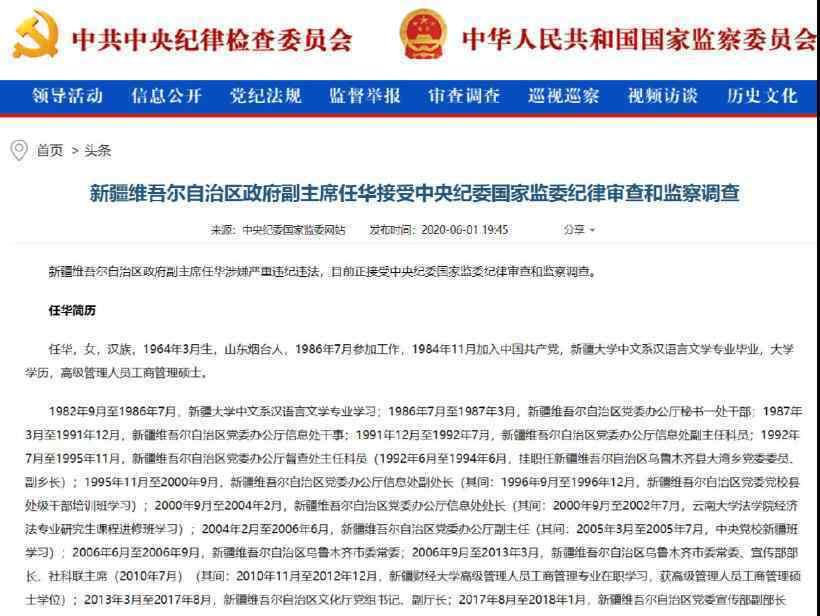 新疆自治区副主席任华被查 具体是什么情况?
