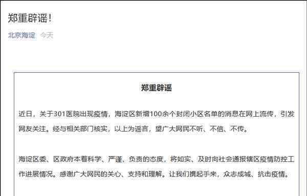 北京海淀辟谣301医院出现疫情 登上网络热搜了!