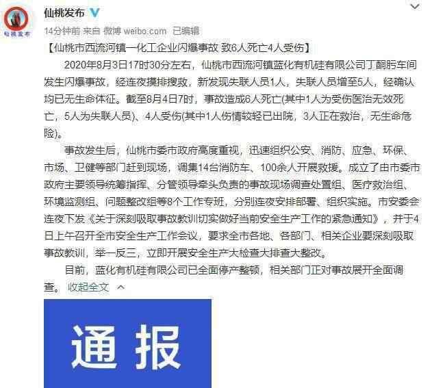 湖北仙桃一化工厂闪爆致6死4伤 到底什么情况呢?
