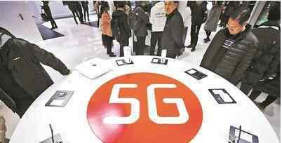 北京5G产业白皮书 世界5G大会圆满闭幕