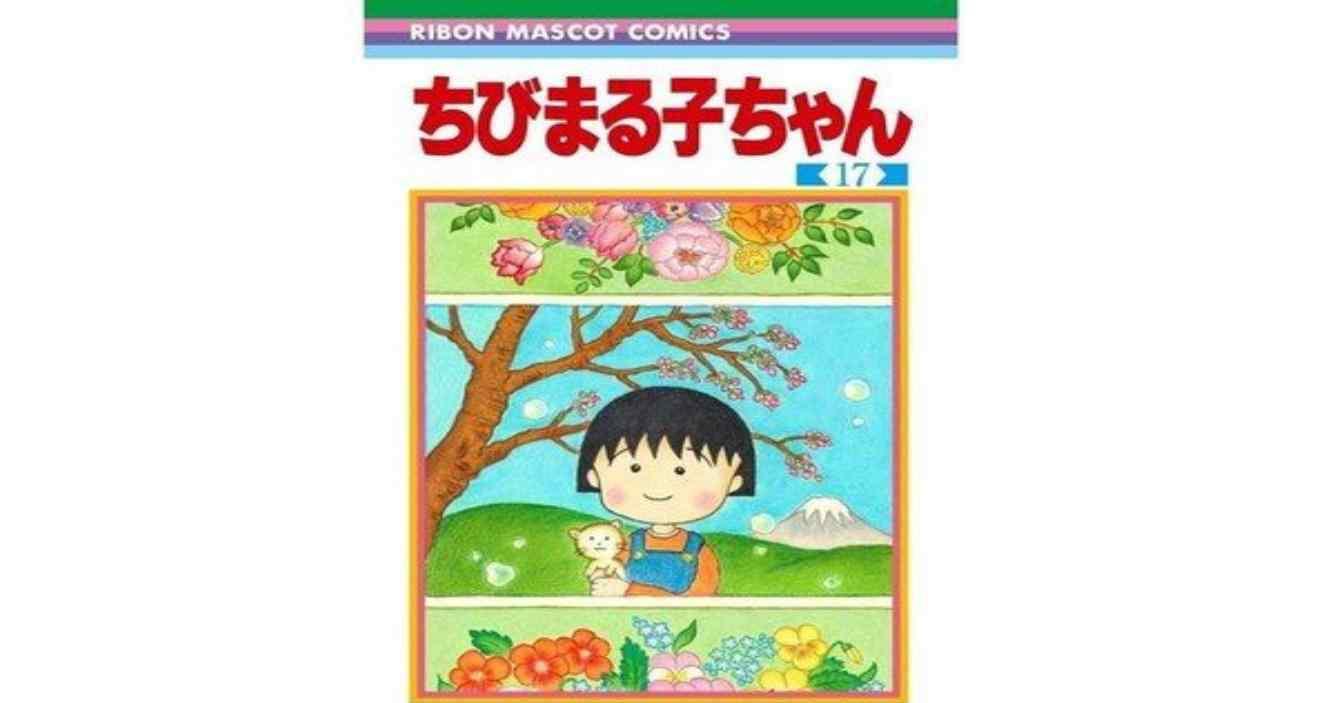 小丸子漫画将于圣诞完结 第17卷的封面已经公开