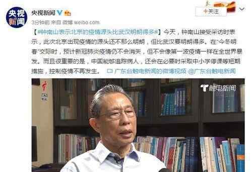 钟南山说北京疫情源头比武汉明朗 登上网络热搜了!