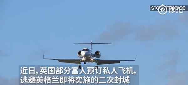 英国富人乘私人飞机逃离二次封城 究竟是怎么回事英国疫情最新情况是什么