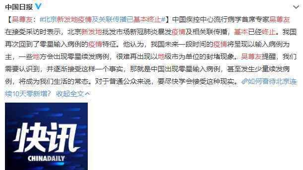 吴尊友:新发地疫情基本终止 具体是什么情况?