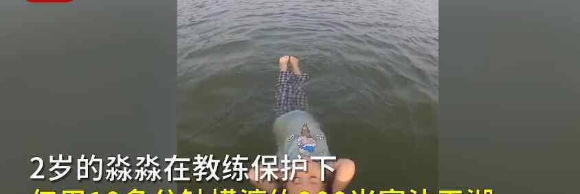 2岁女童10分钟横渡百米沾天湖 到底什么情况呢?