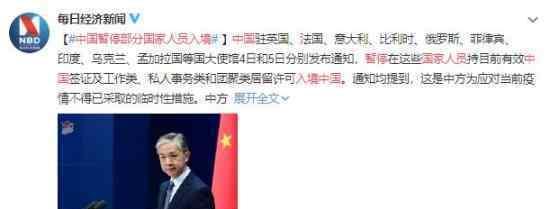 中国暂停部分国家人员入境 最新事件进展