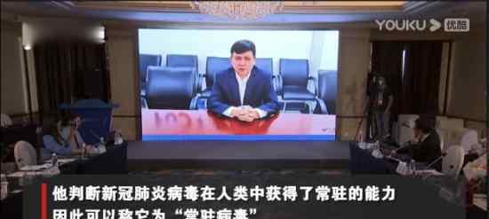 """张文宏: 新冠病毒成""""常驻病毒""""为什么会这样说"""