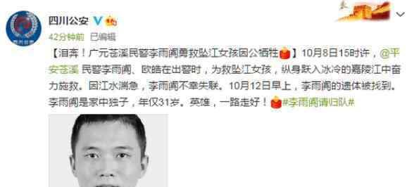四川营救坠江女孩失联民警牺牲 年仅31岁,事情的始末是怎么回事
