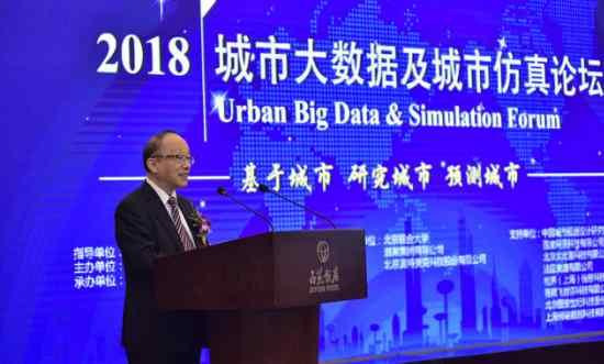 仿真论坛 城市大数据及城市仿真论坛在北京召开