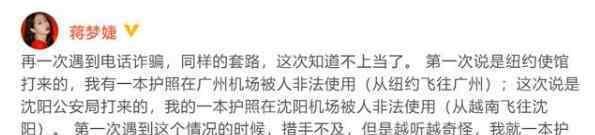蒋梦婕遭遇电话诈骗 究竟是什么状况(图)