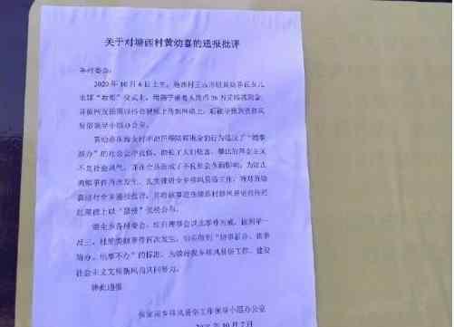 江西村民嫁女陪嫁26万现金被举报 事情的经过是怎样的
