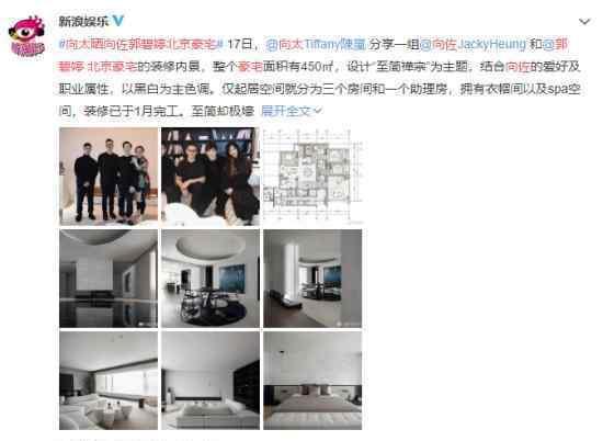 向太晒向佐郭碧婷北京豪宅 到底是怎么样的呢