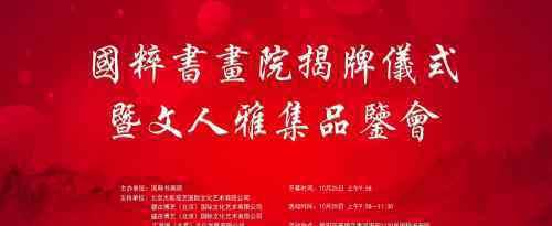 国粹书画院开业仪式暨文人雅集品鉴会在京隆重召开