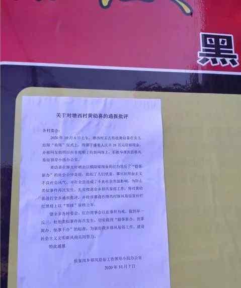 江西村民嫁女陪嫁26万现金被举报是怎么回事官方点名通报批评