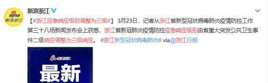 浙江应急响应级别调整为三级 浙江全面恢复生产生活秩序