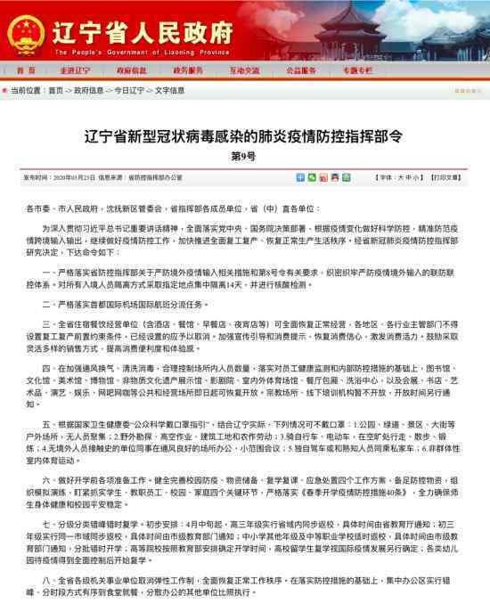 辽宁4月中旬返校 具体有哪些通知内容