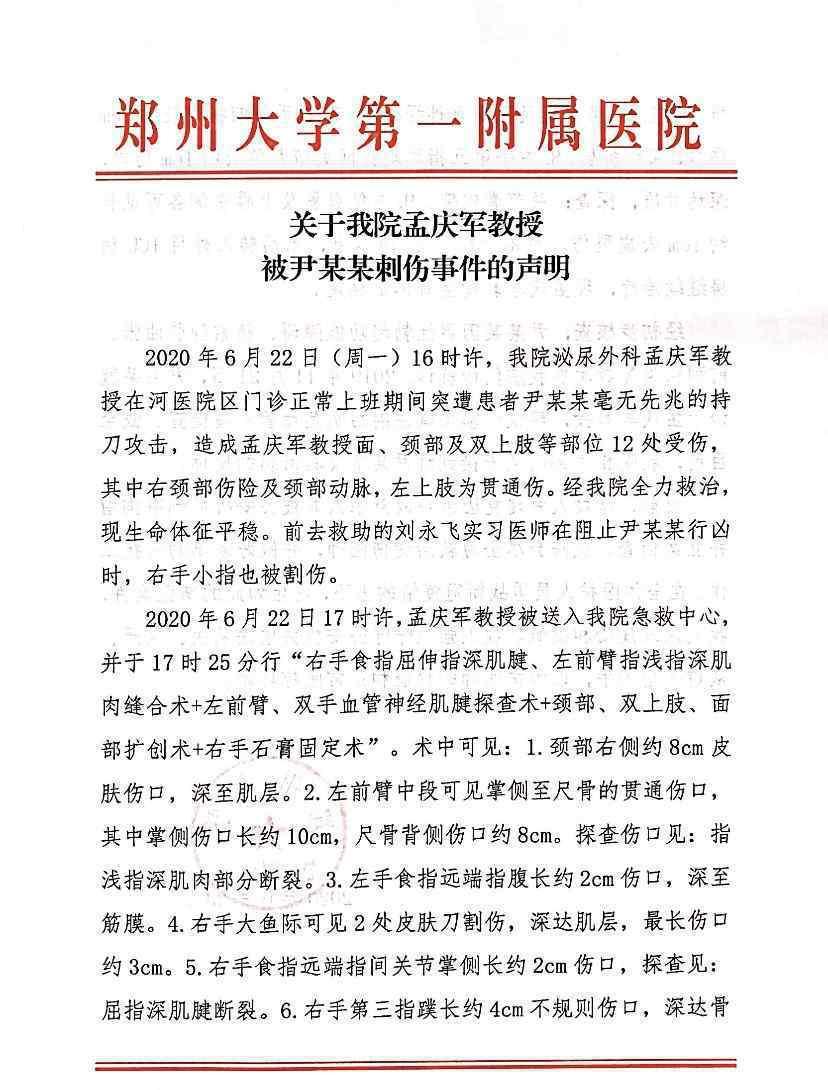 河南砍伤两医生嫌疑人被刑拘 郑大一附院发事件声明……