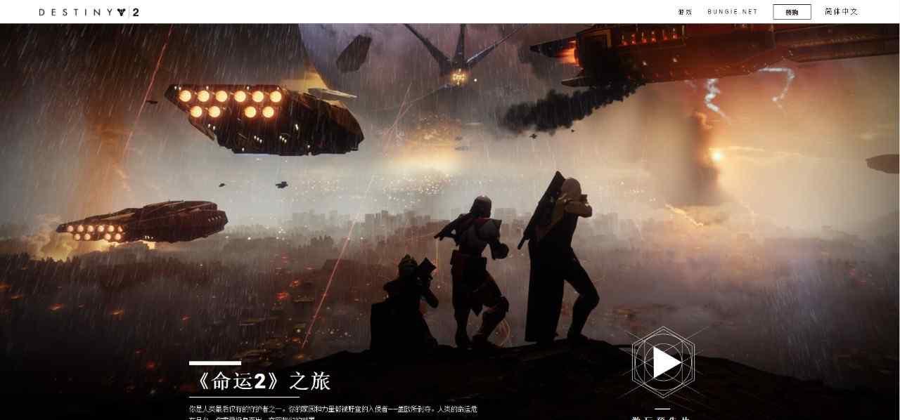命运2官网 《命运2》简体中文官网上线!大量游戏细节公开!