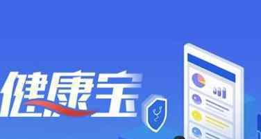 北京健康宝上线具体怎么回事北京健康宝使用方法步骤详解