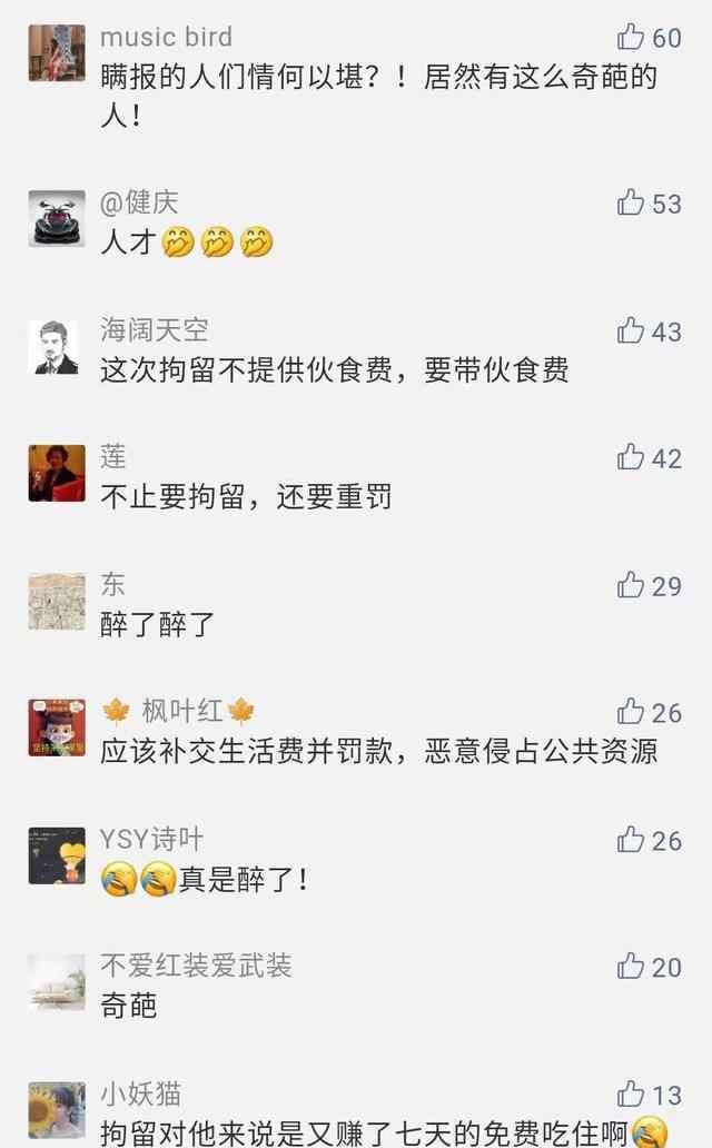 男子称从武汉回主动要求隔离 14天隔离期刚过直接被拘(图)
