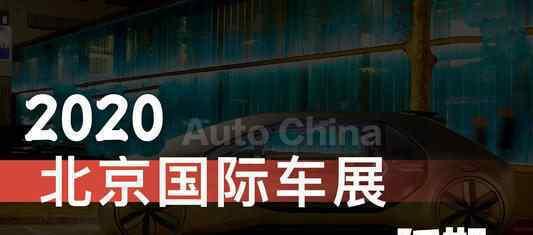 2020北京车展延期是真的吗2020北京车展延期到什么时候