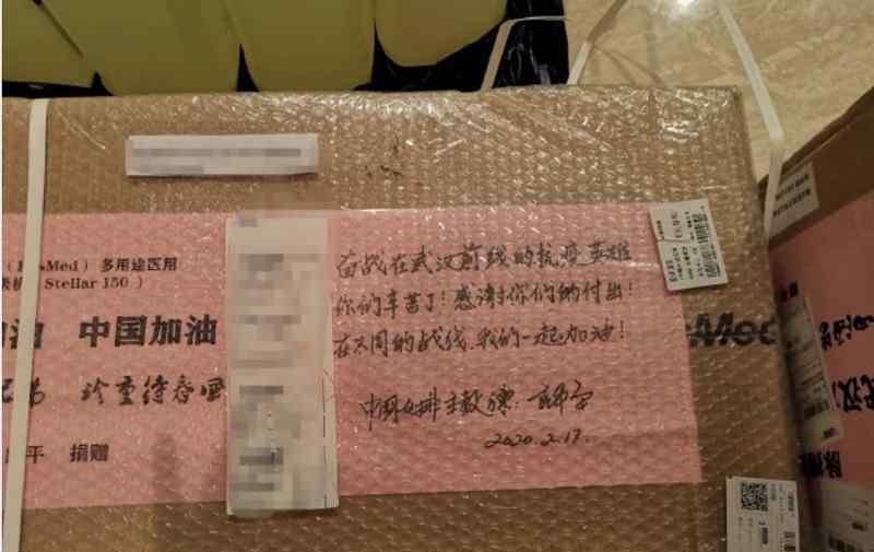 郎平向武汉捐物资 善举被曝出,网友:好低调