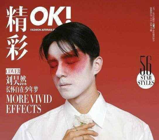 刘昊然一抹绯红妆 具体情况原来是这样子的惊艳到你了吗