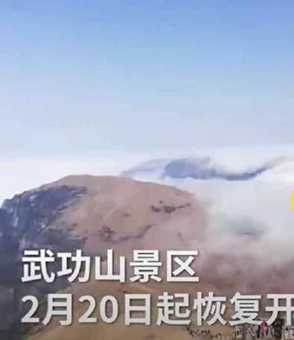 武功山游客爆满发紧急通告 网友:不懂为什么开放景区