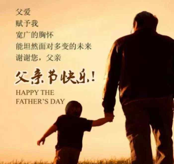 父亲节祝福语大全简短 2018父亲节祝福语大全简短 父亲节图片
