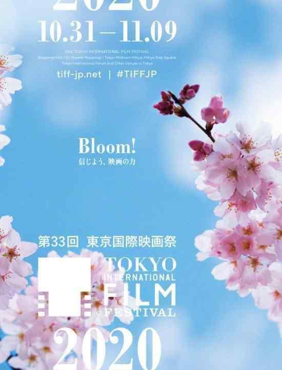 东京电影节入围片单 国内入选电影有哪些