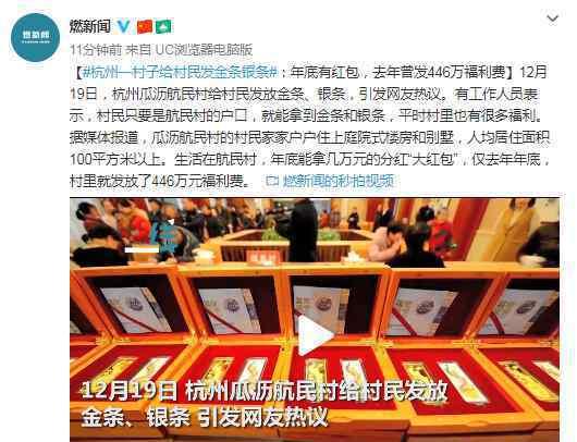 杭州一村发金条 网友纷纷表示酸了