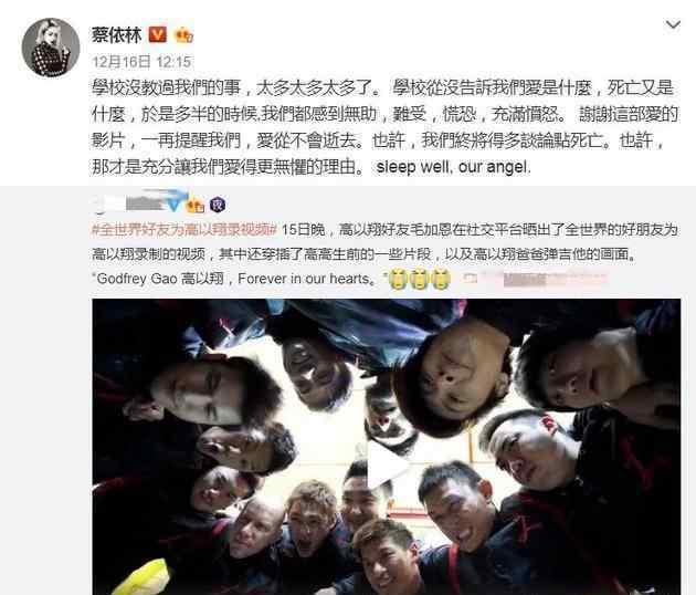 蔡依林悼念高以翔 场内外近500人送他最后一程