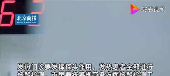 北京发热患者全部核酸检测 具体什么情况