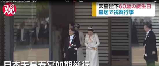 天皇寿宴如期举行 470人参加网友:心真大