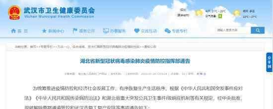 湖北除武汉以外地区解封 湖北正在重启解封通知