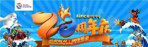 致敬一线工作者 北京海洋馆二十周年感恩回馈