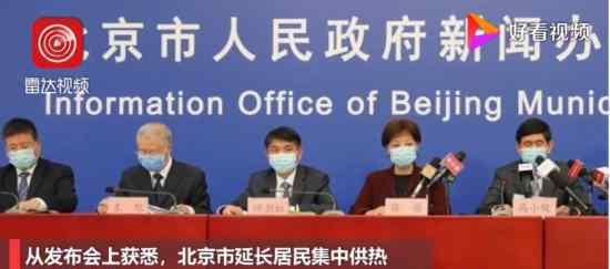 北京供暖延长至3月31日 原因是什么
