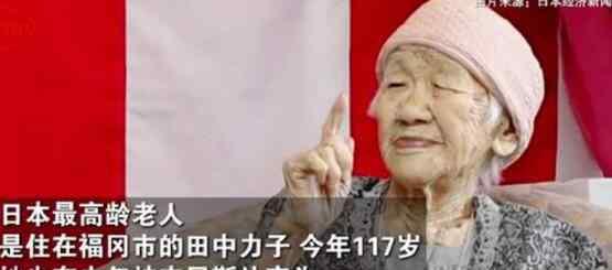 日本百岁老人人数连续50年刷纪录 他们长寿是怎么做到的