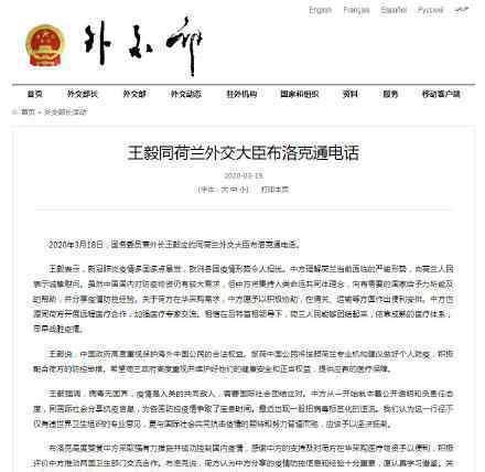 中方坚决反对将中国抗疫污名化 具体说了什么
