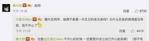 魏大勋回应本名魏兴文 具体回应说了什么