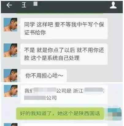 云南大学生骗贷被抓 律师提醒用户勿因好处费替人刷单