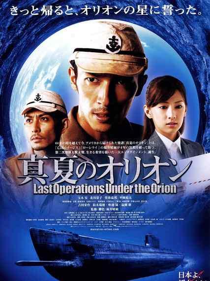 盛夏的猎户座 末日的穷途与希望的星光——看日本电影《盛夏的猎户座》