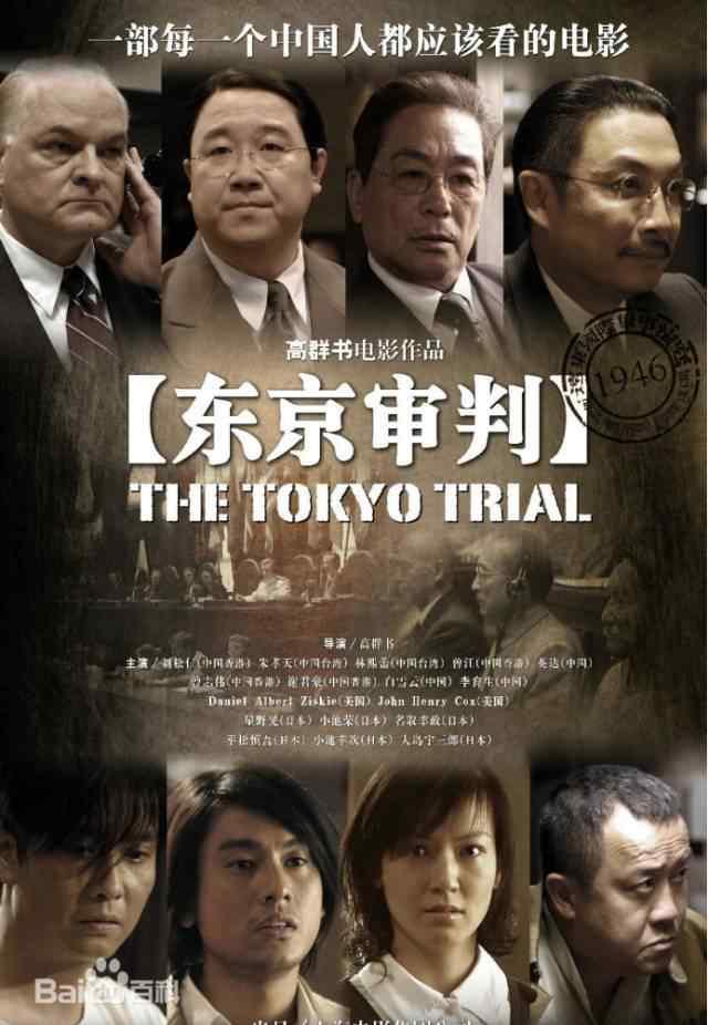 东京审判电影 电影 |《东京审判》:为了忘却的纪念